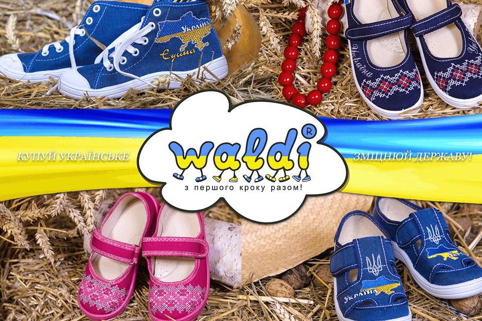 Waldi (Валди) детская обувь купить в интернет магазине Бембики с ... b3271446281