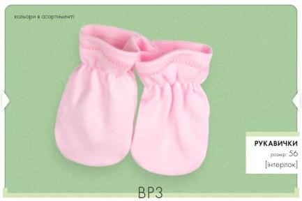 Детские варежки для новорожденных ВР 3 Бемби, байка