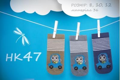 Шкарпетки махрові НК 47