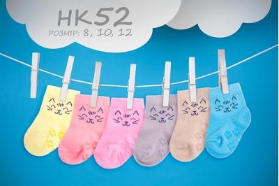 Шкарпетки прості НК 52