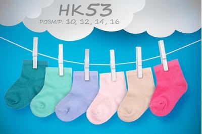 Шкарпетки прості НК 53