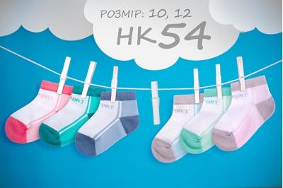 Носки простые НК 54