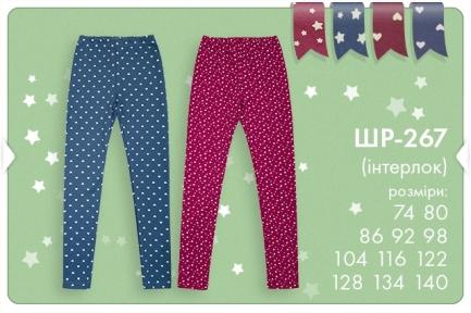 Детские штаны (лосины) для девочки ШР 267 Бемби, интерлок