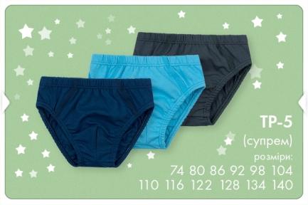 Детские трусы плавками для мальчика (продаются упаковкой по 5 шт) ТР 5 Бемби, супрем