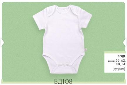 Боди с коротким рукавом для новорожденных БД 108 Бемби, супрем