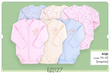 Детский боди для новорожденных БД 127 Бемби, интерлок