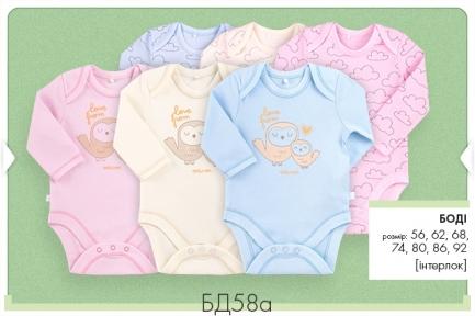 Боди с длинным рукавом для новорожденных БД 58а Бемби, интерлок