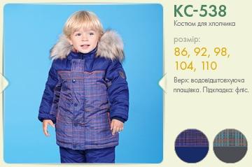 Детский зимний костюм для мальчика КС 538 Бемби, водоотталкивающая плащевка + флис