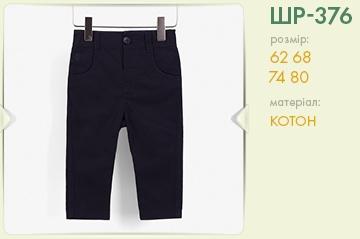 Детские брюки для мальчика ШР 376 Бемби, коттон