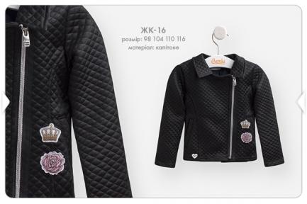 Детский пиджак для девочки ЖК 16 Бемби трикотаж капитоне