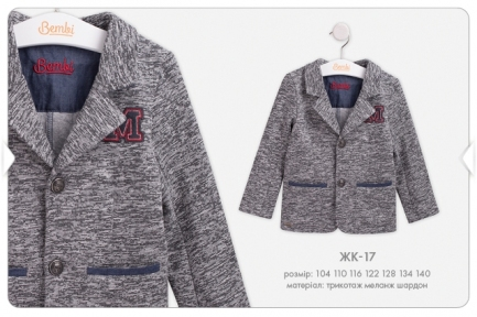 Детский пиджак для мальчика ЖК 17 Бемби, трикотаж меланж шардон