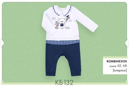 Детский комбинезон для мальчика КБ 132 Бемби, интерлок