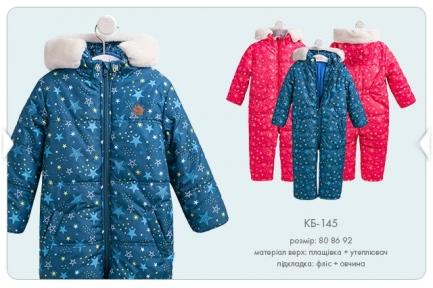 Детский зимний универсальный комбинезон КБ 145 Бемби, плащевка + утеплитель + флис + овчина