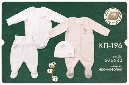 Детский комплект для новорожденных с четырех предметов в подарочной упаковке КП 196 Бемби, эко-интерлок