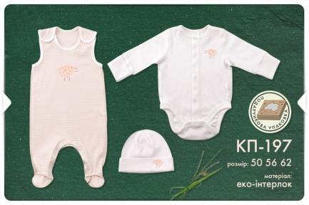 Детский комплект для новорожденных с трех предметов в подарочной упаковке КП 197 Бемби, эко-интерлок