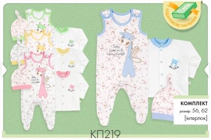 Детский комплект КП 219 на новорожденных с трех предметов в подарочной упаковке Бемби, интерлок