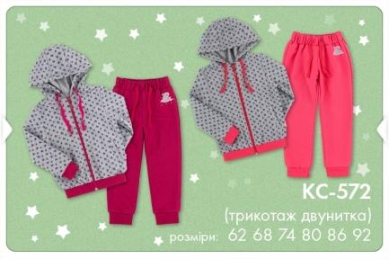 Детский спортивный костюм для девочки КС 572 Бемби, трикотаж