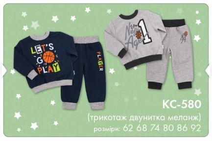 Детский спортивный костюм для мальчика КС 580 Бемби, двунитка меланж