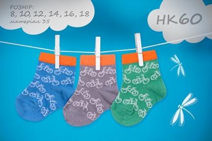 Носки простые НК 60