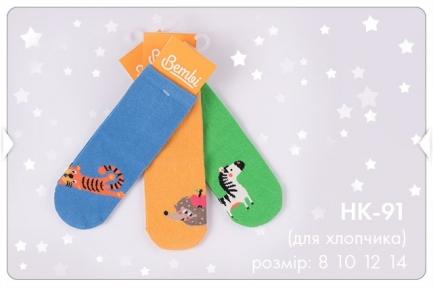 Детский набор носков с 6 шт для мальчика НК 91 Бемби, простые