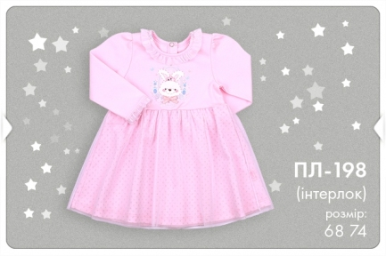 Детское платье для девочки ПЛ 198 Бемби, интерлок