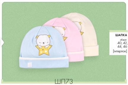 Детская шапочка для новорожденных ШП 73 Бемби, интерлок