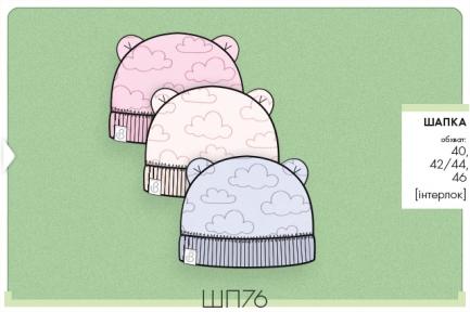 Детская шапочка для новорожденных ШП 76 Бемби, интерлок