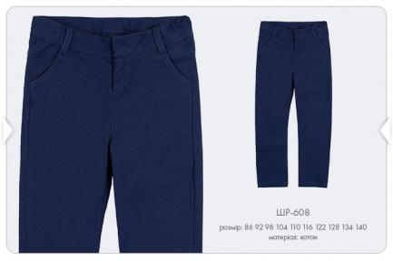 Детские штаны на мальчика ШР 608 Бемби, коттон