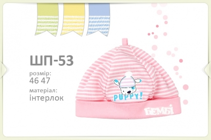 Детская шапочка для новорожденных ШП 53 Бемби, рибана