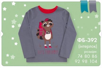 Детская футболка с длинным рукавом для мальчка ФБ 392 Бемби, интерлок