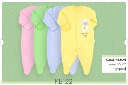 Детский комбинезон для новорожденных КБ 122 Бемби, супрем