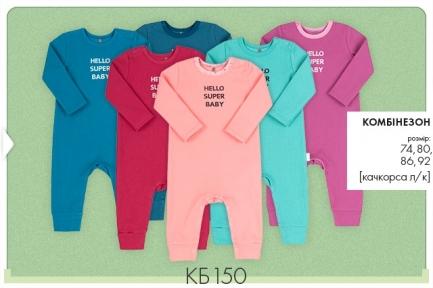 Детский комбинезон для новорожденных КБ 150 Бемби, качкорса лкр