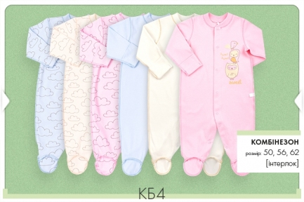 Детский комбинезон человечек с длинным рукавом для новорожденных КБ 4 Бемби, интерлок