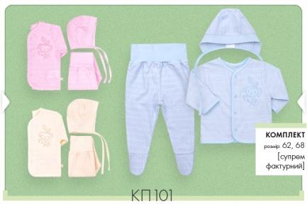 Детский комплект для новорожденных с трех предметов КП 101 Бемби, супрем фактурный