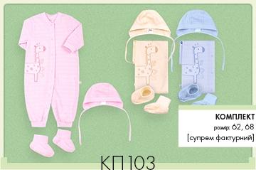 Детский комплект для новорожденных с двух предметов КП 103 Бемби, супрем фактурный