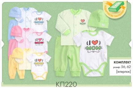Детский комплект для новорожденных КП 220 Бемби, интерлок