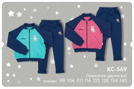 Детский спортивный костюм для девочки КС 569 Бемби, трикотаж