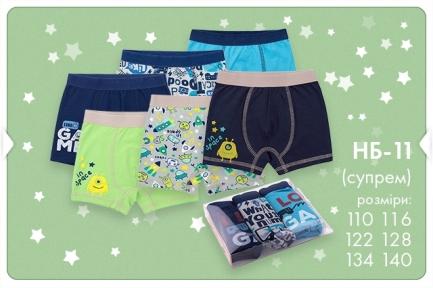 Детский набор трусов шортиками для мальчика НБ 11 (3 шт в упаковке) Бемби, супрем