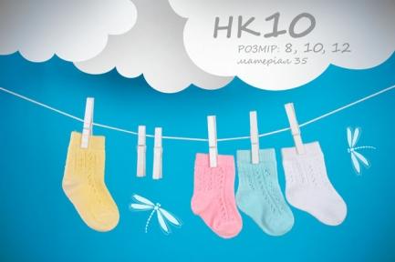 Шкарпетки прості (12 шт.) НК 10