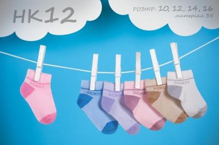 Носки простые (12 шт.) НК 12