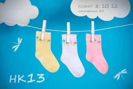 Носки простые (12 шт.) НК 13