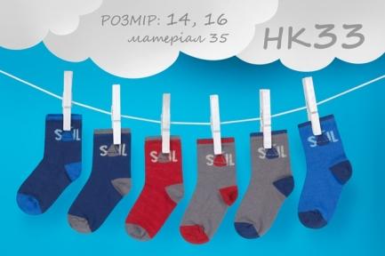 Носки простые (12 шт.) НК 33