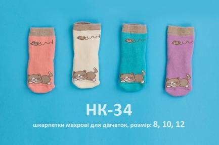 Носки махровые (12 шт.) НК 34