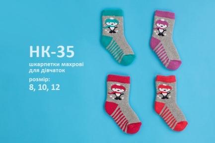 Носки махровые (12 шт.) НК 35