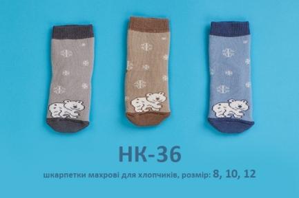 Носки махровые (12 шт.) НК 36