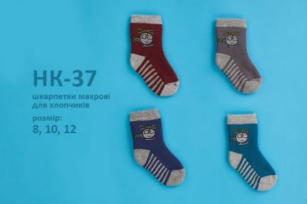 Носки махровые (12 шт.) НК 37