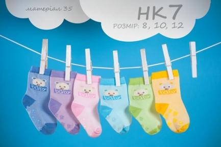 Носки простые (12 шт.) НК 7