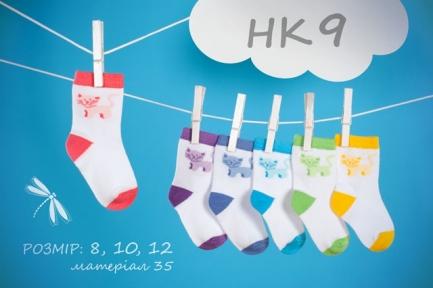 Носки простые (12 шт.) НК 9