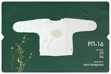 Детская Эко-распашонка на кнопках длинный рукав с варежками РП 16 Бемби, органик-коттон