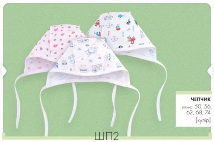 Детский чепчик для новорожденных (в упаковке 5 шт) ШП 2 Бемби, кулир